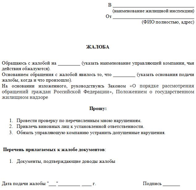 Куда и как жаловаться в Петербурге? Адрес и телефоны ведомств