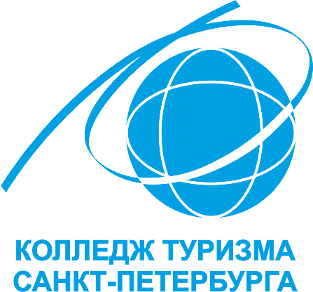 Колледж туризма и гостиничного сервиса Санкт-Петербурга