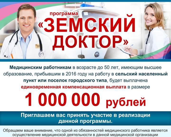 """Программа """"Земский доктор"""": смысл программы и как получить 1 миллион?"""