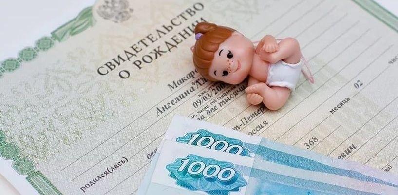 Какоформить деньги на ребенка