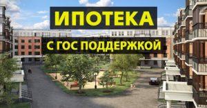 Социальная ипотека в Петербурге: кто может получить и сколько