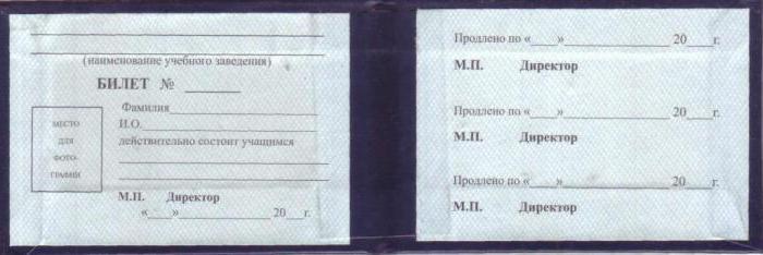 Какие документы нудно с соьой взять чтоьы получитт льготный билет
