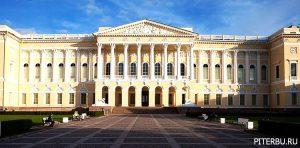 Экскурсия по Петербургу №16: Государственный Русский музей – Памятник А.С. Пушкину