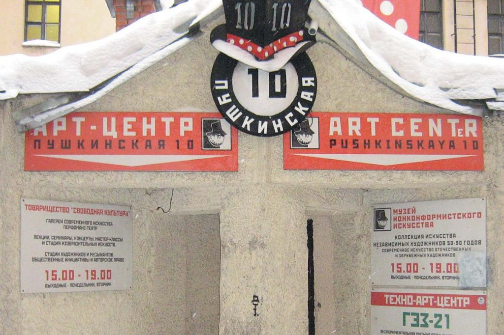 Арт-центр «Пушкинская-10»