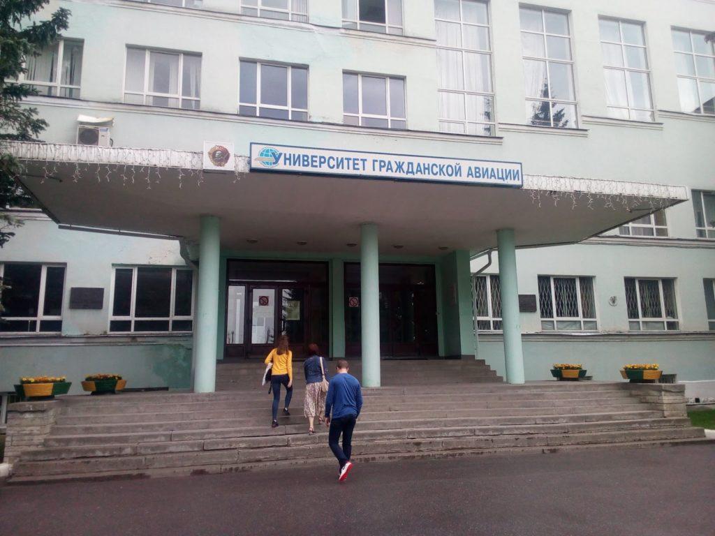 Санкт-Петербургский государственный университет гражданской авиации: справка о ВУЗе