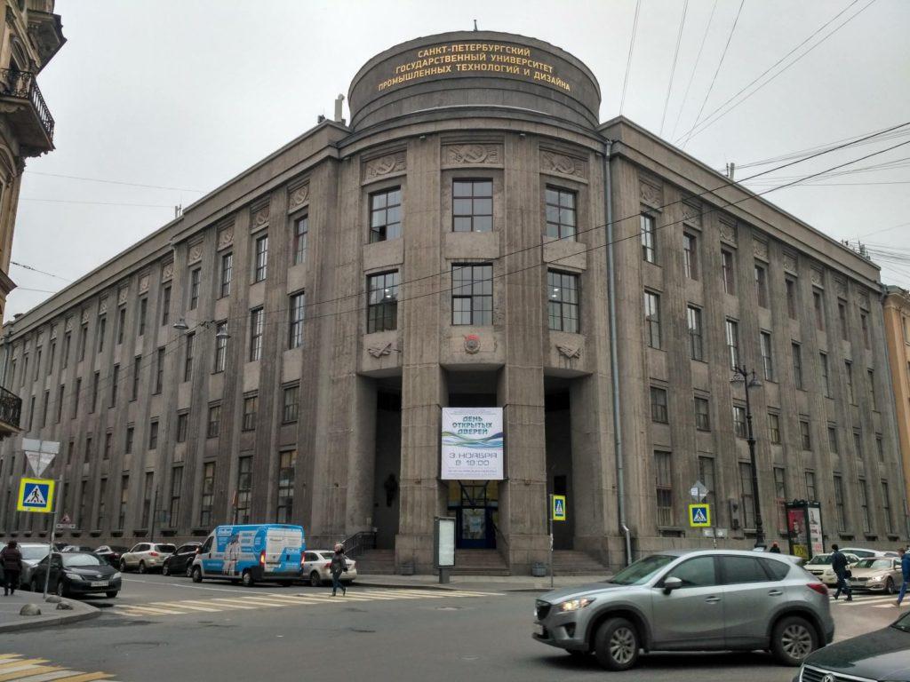 Санкт-Петербургский государственный университет промышленных технологий и дизайна: справка о ВУЗе