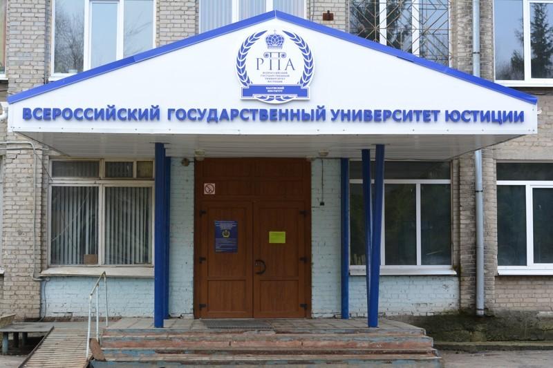 Всероссийский государственный университет юстиции: справка о ВУЗе
