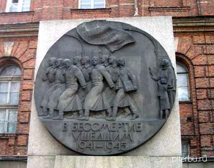 Памятник погибшим универсантам во дворе главного здания Санкт-Петербургского университета