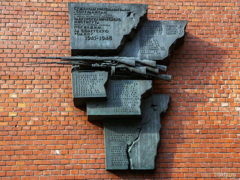 Памятник студентам и преподавателям ЛЭТИ им. В.И.Ульянова (Ленина)
