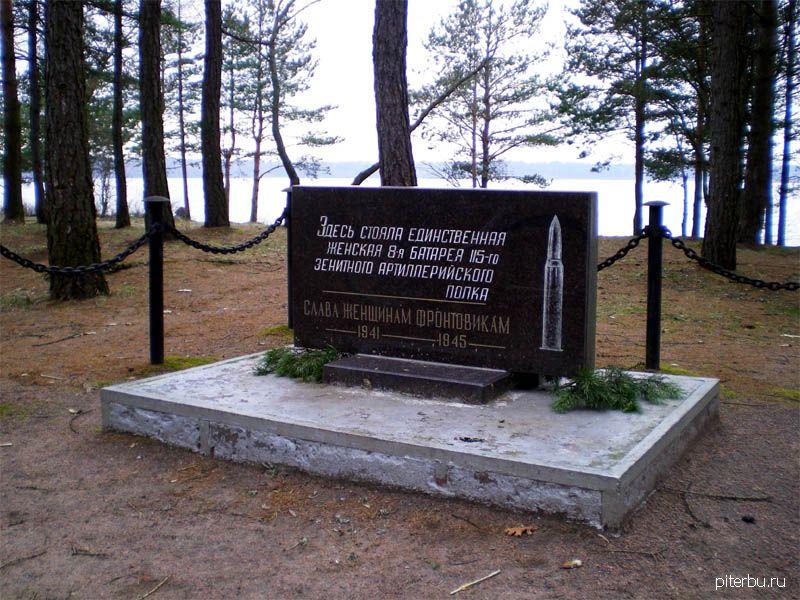 Памятный знак женской зенитной батарее защитникам блокадного Ленингдара у озера Разлив