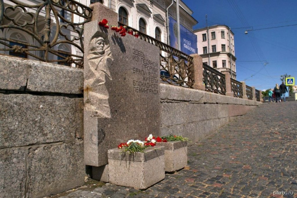 Памятный знак «Дни блокады» на набережной реки Фонтанки у д. 21 в Петербурге