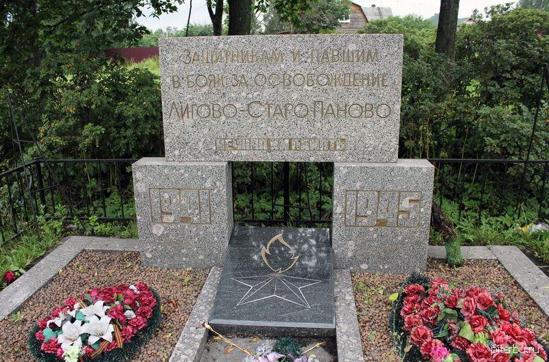 Памятник погибшим жителям Старо-Паново в годы ВОВ на Таллинском шоссе
