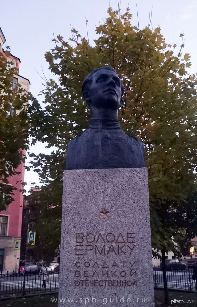 Бюст Володи Ермака