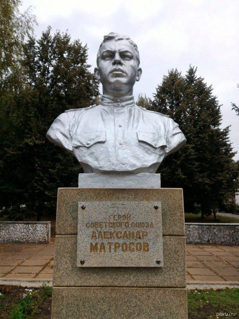 Бюст В.А.Матросова