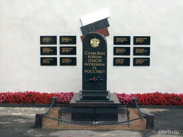 Памятник погибшим сотрудникам ОМОНа на территории Отряда милиции особого назначения ГУВД СПб (наб. канала Грибоедова, 87)