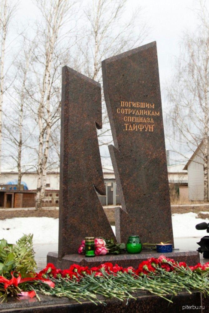 Памятник погибшим сотрудникам спецподразделения «Тайфун» в Петербурге