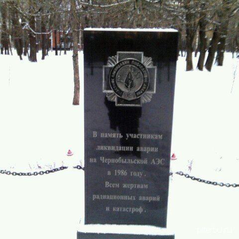 Памятный знак жертвам аварии на Чернобыльской АЭС в Сестрорецке