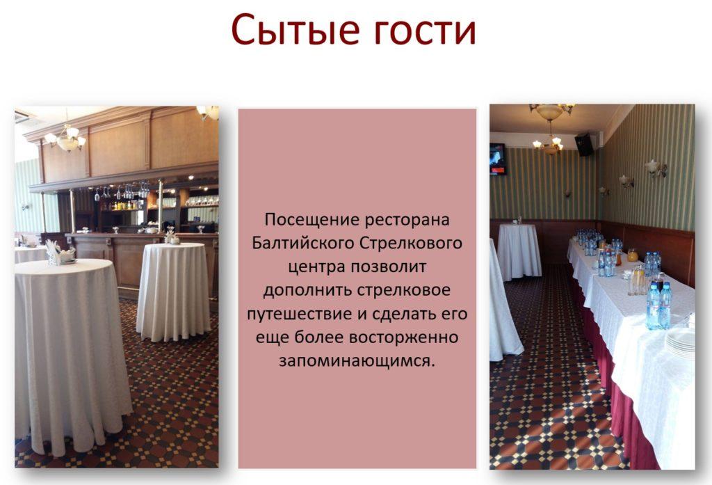 Балтийский стрелковый центр: оружейный туризм в Петербурге