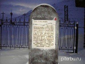 Памятник погибшим евреям во время сталинского террора в Петербурге