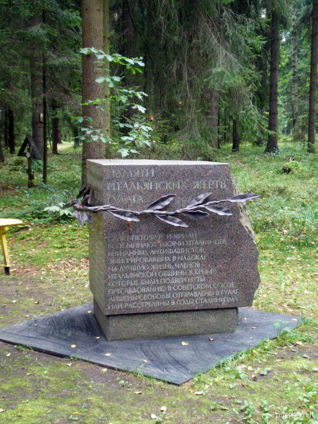 Памятник погибшим итальянцам в Петербурге