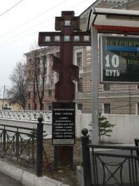 Памятный православный крест в Петербурге на Финляндском вокзале