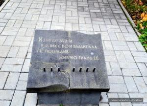 Памятник О.Ф.Берггольц в Петербурге на Гороховой улице