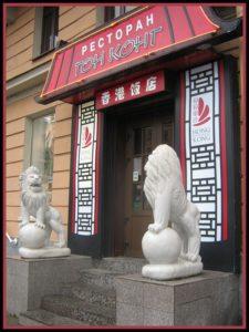 Скульптура «Львы» в Петербурге у ресторанf «Гон Конг»