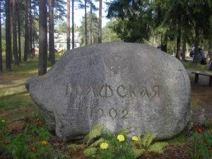 Памятный знак, посвященный 90-летию поселка Графская в Петербурге у церкви преподобного Серафима Саровского