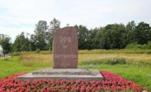 Памятный знак, посвященный 500-летию Парголова в Петербурге на Выборгском шоссе
