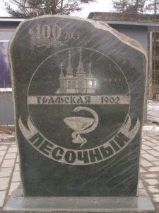 Памятный знак, посвященный 100-летию поселка Графская в Петербурге на Ленинградской ул.