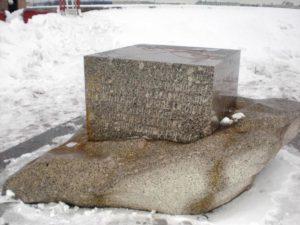 Памятный знак к 300-летию Санкт-Петербурга в Петербурге на Государевом бастионе Петропавловской крепости