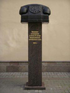Памятный знак, посвященный 70-летию Некрасовского телефонного узла в Петербурге