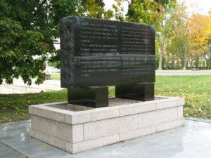 Памятный знак, посвященный 150-летию установления дружественных отношений между Россией и Японией в Петербурге