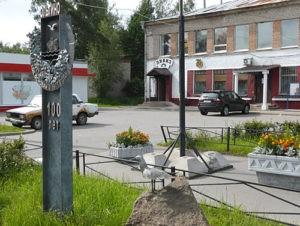 Памятный знак в честь 100-летия пос. Ольгино в Петербурге на Ольгинской пл.