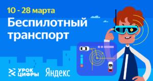 Урок цифры в Петербурге от Яндекса