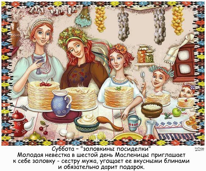 10 марта - третий день масленицы - «Лакомка»